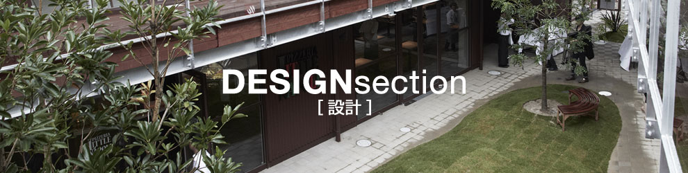 DESIGN section [設計]