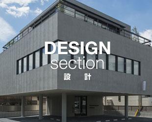 DESIGN SECTION 設計