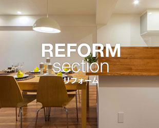 REFORM SECTION リフォーム