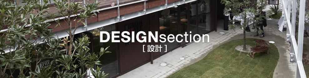 DESIGN section [設計]
