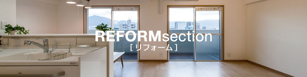 REFORM section [リフォーム]